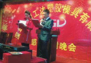 Culture-ShenZhen JingGongDa Plastic Mould Limited-Show host